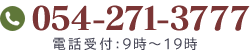 054-271-3777