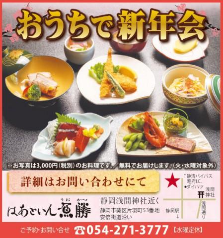 20210108魚勝御中_uptodate_Final_page-0001